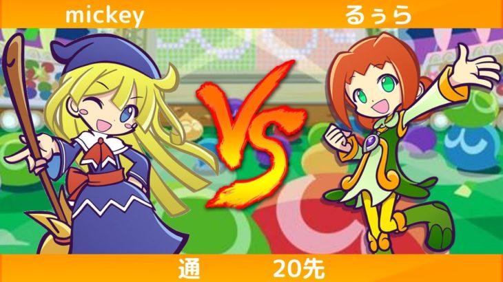 【ぷよぷよeスポーツ】vs るぅら 通20先! 【Puyo Puyo Champions】