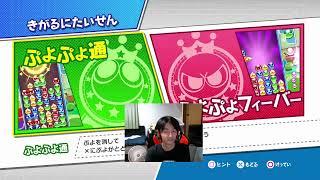 ぷよぷよeスポーツ vs fronプロ 30先