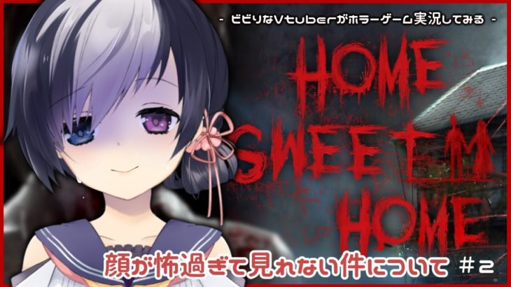 【ホラーゲーム実況 l Home Sweet home #2】ビビりなVtuberがホラーゲームにまた挑戦【Vtuber】 #虚無と一緒
