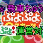 [live20.8.17]飛車ちゅうクエスト発生!! 50先 【ぷよぷよeスポーツ PS4版】