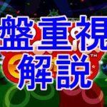 momoken vs 「あ」解説【ぷよぷよeスポーツ】