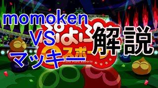 「momoken vs マッキー」の解説【ぷよぷよeスポーツ】