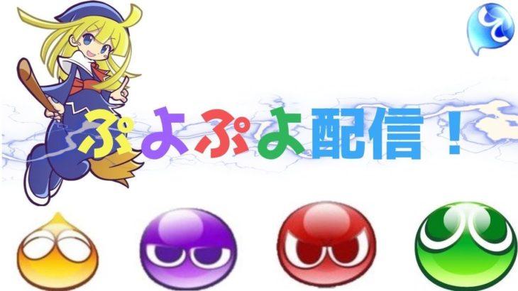 ps4版練習!!!対戦者募集!!!【ぷよぷよeスポーツ】【初見歓迎】
