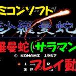 FC サラマンダ(沙羅曼蛇) ファミコン シューティング レトロゲーム プレイ動画 攻略