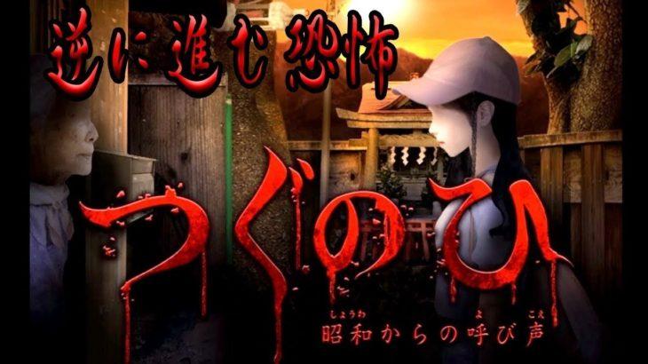 夏の琵琶ちゃぷ最恐ゲーム実況スペシャル「つぐのひ」やるぞ