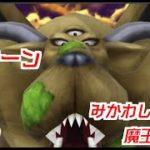 【星ドラ】ブオーン(魔王級)の攻略【ゲームエイト】