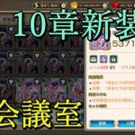【キンスレ】10章実装!最新情報をリアルタイム更新