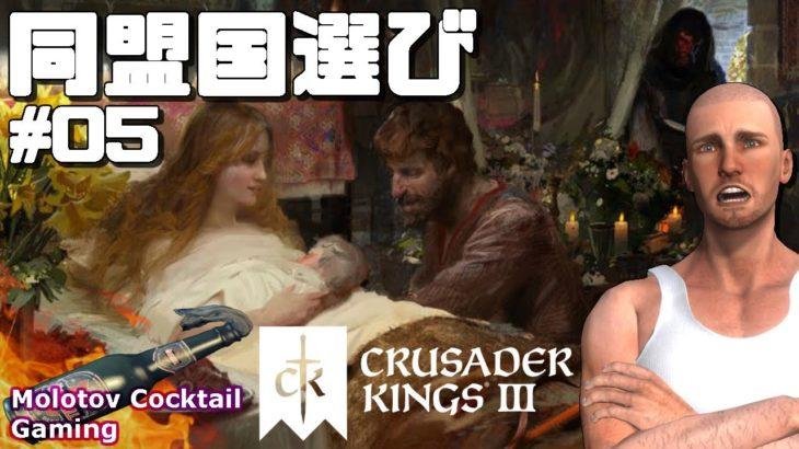 同盟国選び #05 Crusader Kings 3 ゲーム実況プレイ 日本語 PC Steam クルセーダーキングス 3 [Molotov Cocktail Gaming]