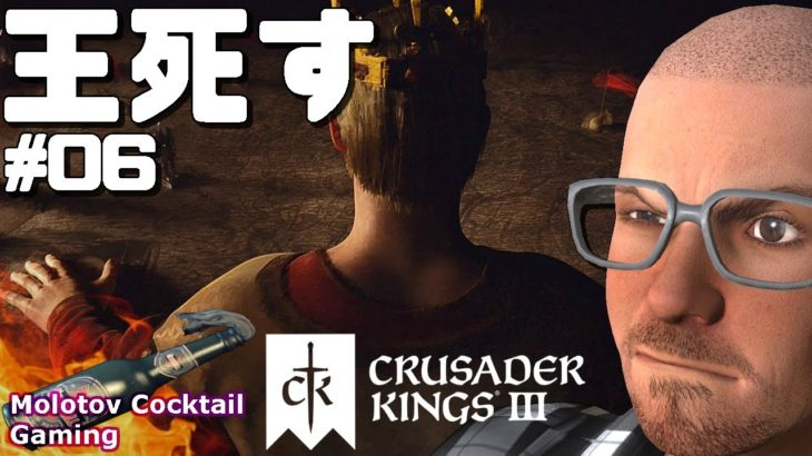 王死す #06 Crusader Kings 3 ゲーム実況プレイ 日本語 PC Steam クルセーダーキングス 3 [Molotov Cocktail Gaming]