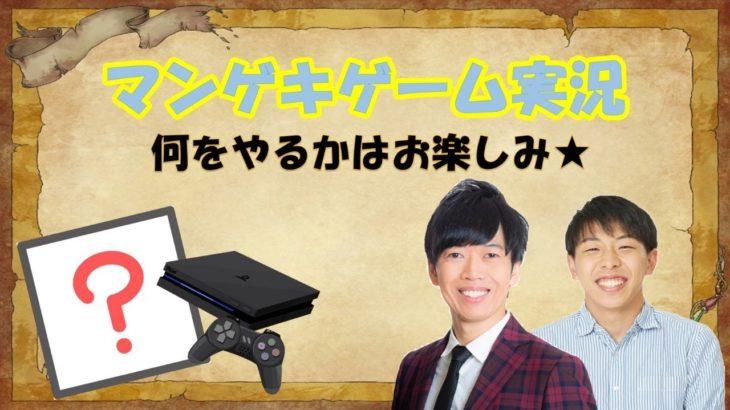 【#1】マンゲキゲーム実況!!【???】
