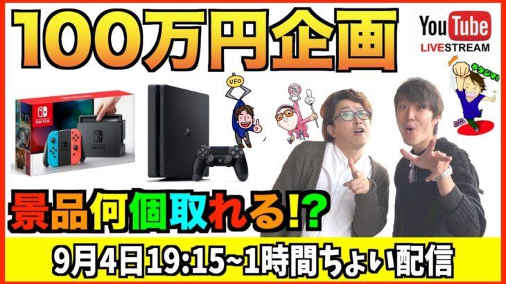 【クレーンゲーム】100万円あったら何個景品取れるの〜!?♯6