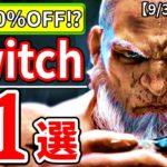 激安⁉ スイッチ おすすめ セール ソフト11選【Switch 最新情報 9月30日~ 10月6日】
