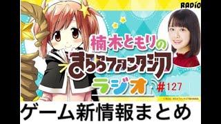 ゲーム最新情報まとめ「きららファンタジアラジオ#127」(2020/9/11放送)