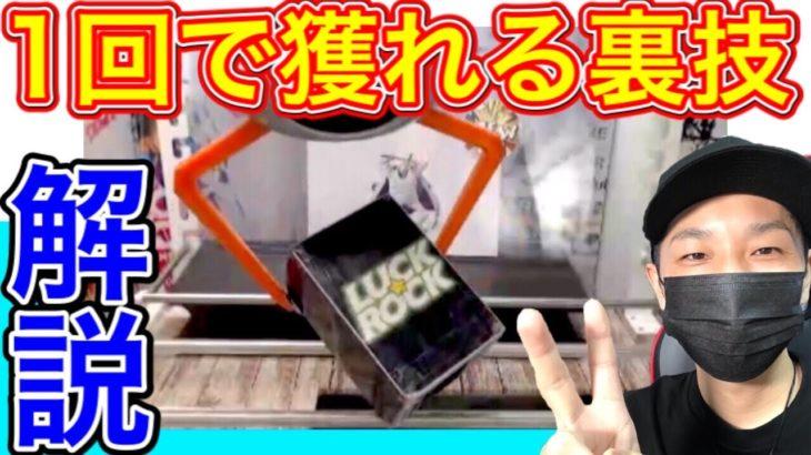 【プロが内緒の裏技】釣り無し!クレーンゲーム1回で獲れる衝撃映像!!(クレーンゲーム UFOキャッチャー)