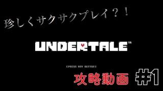 #1【るい】UNDERTALE【さくさく攻略!殺さない優しいゲーム初見プレイなう!】