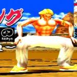 バスケ1on1 「キング」 難易度MAXクリア 攻略レビュー 【Nokyo】 ゲームプレイ