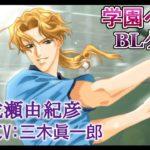 【学園ヘヴン】#2 西園寺郁(CV:神谷浩史)攻略 BLゲーム Play BL Game