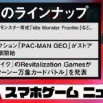 パックマンが地理情報ゲームに!最新スマホゲームニュース【2020年9月10日】
