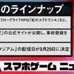 「真・北斗無双」がまさかのスマホ向けアプリに!最新スマホゲームニュース【2020年9月14日】