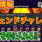 【最新情報】ウイイレ2021 レジェンドチャレンジ登場!B固定選手を手に入れるチャンス!