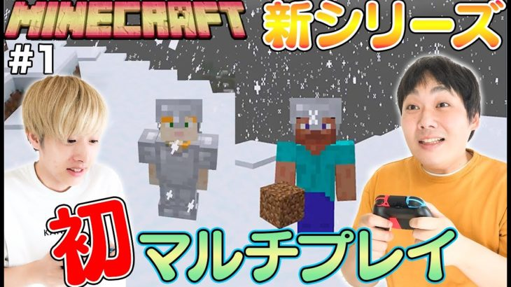 【マイクラ2】新ワールドを初マルチプレイで攻略します!しょっぱなから鉄大量生産!#1【マインクラフト】【Minecraft】