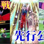 【ドッカンバトル】ゲーム実況 最新情報 後半戦 サタン&超サイヤ人3 ユニット必殺技
