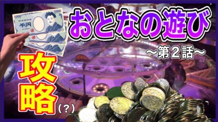 【メダルゲーム】おとなの3000円攻略!? グランドクロスレジェンド