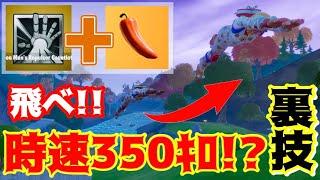【フォートナイト】時速350キロ!?ヤバすぎる裏技!!