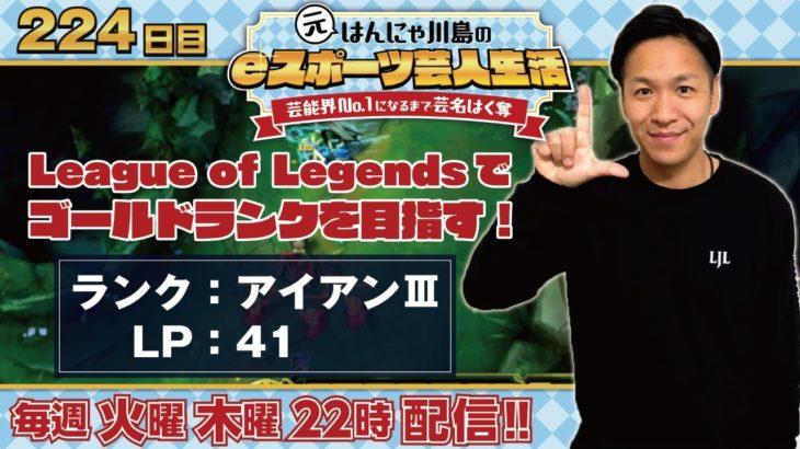 復活の兆し…?現在アイアンⅢ 41LP!~川島ofレジェンドeスポーツ芸人生活224日目~