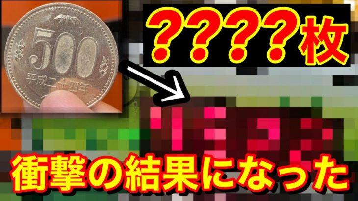 【攻略して荒稼ぎ!!】500円からメダル荒稼ぎしまくったら衝撃の結果になりました【メダルゲーム】後編