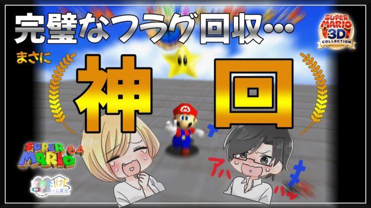 【スーパーマリオ64】フラグ回収乙です!!!さかた家のゲーム実況!