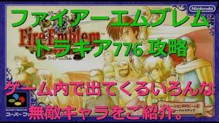 【ファイアーエムブレムトラキア776 攻略動画】ゲーム内で出てくるいろんな無敵キャラをご紹介(チート有り)