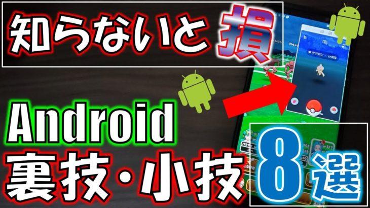 知らないと損! 超便利なアンドロイドスマホの裏技・小技8選 Android10使用