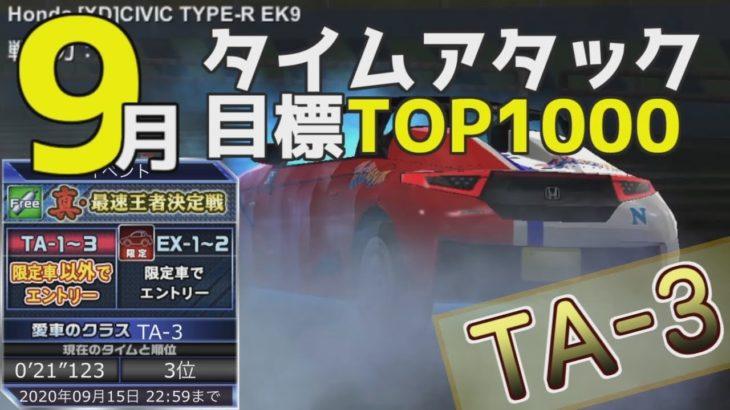 【ドリスピ】9月タイムアタック TA-3 Yosegi-2R 目標TOP1000攻略
