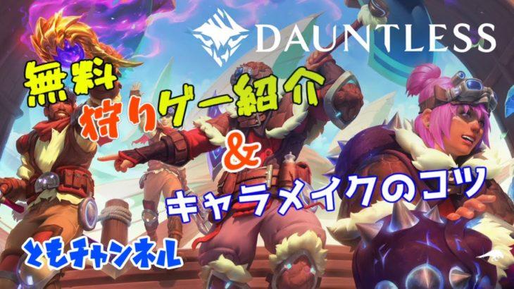 【ACT】基本無料で狩りつくせ!DAUNTLESS(ドーントレス)【単発ゲーム実況】