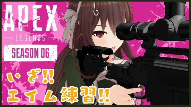 【APEX/エイペックス】今日からシルバー帯!ひよっこエイム練習🐣【ゲーム実況】八重沢なとり VTuber