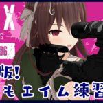【APEX/エイペックス】ランクしながらエイム練習!!!!【PS4版/ゲーム実況】八重沢なとり VTuber