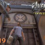 Avengers[マルチプレイ可#19,マーベルアベンジャーズ]PS4ゲーム実況