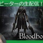ブラッドボーン Bloodborne #1 ピーターとの生ゲーム実況