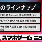 仮想通貨がもらえる「CrossLink」レビュー!最新スマホゲームニュース【2020年9月8日】