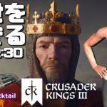 中世を生きる Crusader Kings 3 ライブ #03 ゲーム実況プレイ 日本語 PC Steam クルセーダーキングス 3 [Molotov Cocktail Gaming]