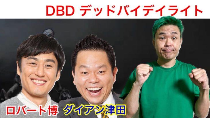 【品川ヒロシ】ダイアン津田&ロバート博 参戦!【DBD】