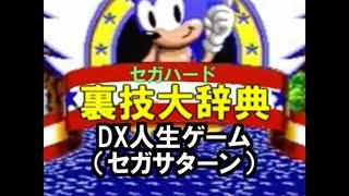 セガハード裏技大辞典:DX人生ゲーム(セガサターン)