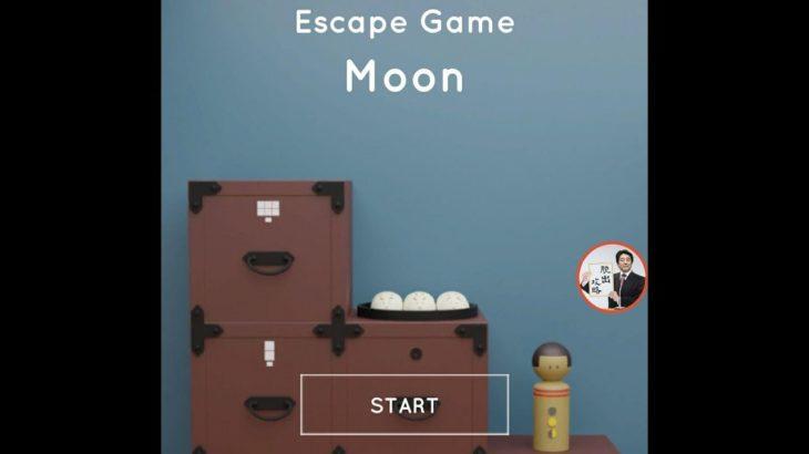 Escape Game Moon【nicolet.jp】 ( 攻略 /Walkthrough / 脫出)