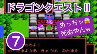 FC「ドラゴンクエストⅡ」初見プレイ⑦ 大灯台を攻略!【ゲーム女子】