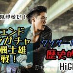 【HiGH&LOW】ハイローゲーム攻略動画vol.51