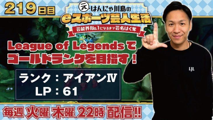 現在アイアンⅣLP61!~川島ofレジェンドeスポーツ芸人生活219日目~
