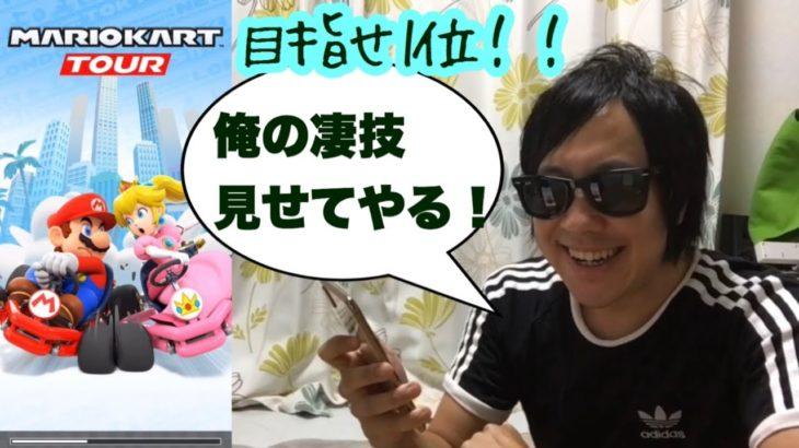 【マリオカートツアー】ゲーム実況に挑戦!ひとりぼっちMARIO!