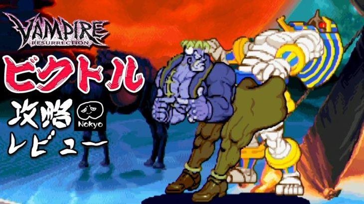 ヴァンパイアセイヴァー 「ビクトル」 アーケード難易度MAX 攻略レビュー 【Nokyo】 ゲームプレー
