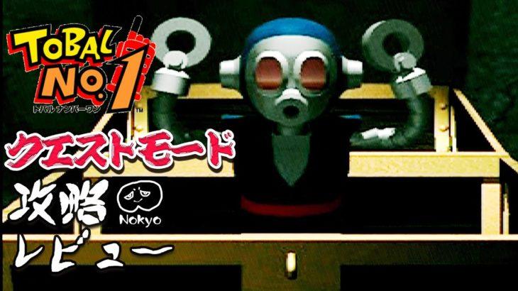 トバルナンバーワン 「クエストモード」 難易度MAXクリア 攻略レビュー 【Nokyo】 ゲームプレー